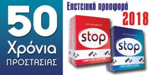 stop_50years-promo | προφυλακτικά