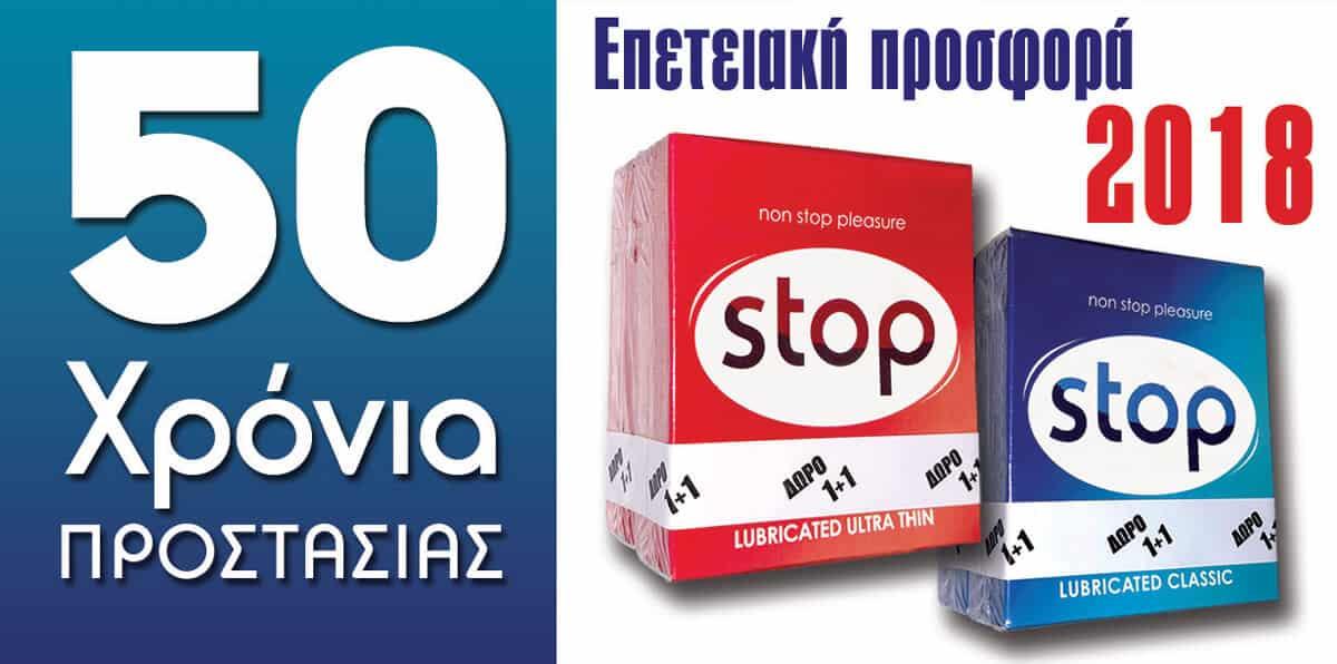 50 χρόνια stop